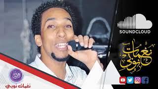 اغنيه جديده حصريا ' ارجوك ارجوك متعاين لي ' حمو اسماعيل ' 2019 قناة نغمات نوبي Naghamat Newby
