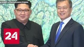 Что может помешать объединению двух Корей - Россия 24