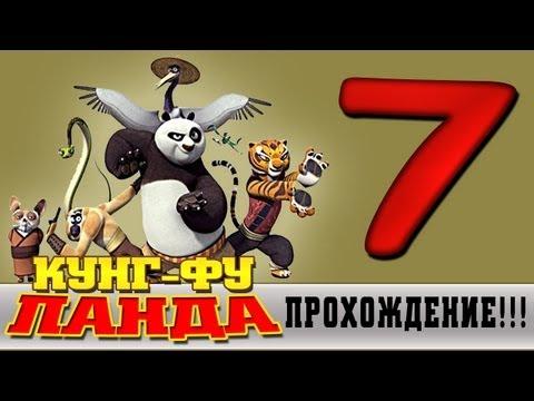 Прохождение Кунг-фу Панда | Kung Fu Panda - Озеро слез #5