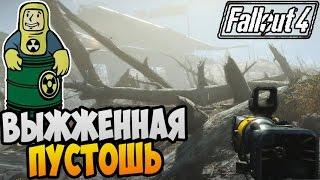 Fallout 4 Прохождение  ВЫЖЖЕННАЯ ПУСТОШЬ 22