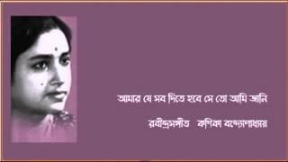 Amar je sab dite habe  Rabindrasangeet by Kanika Bandyopadhyay
