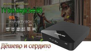 новинка этого года TV Box MagicSee N5  WiFi 5ГГц  Дёшево и Сердито Обзор