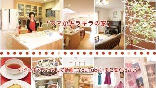 「ママがキラキラの家」住育の家お客さまインタビュー