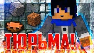 НОВАЯ ИГРА В МАЙНКРАФТ! НАМ НУЖНО СДЕЛАТЬ ПОБЕГ ИЗ ТЮРЬМЫ! ТЮРЬМА В Minecraft! Prison / Jail СЕРВЕР