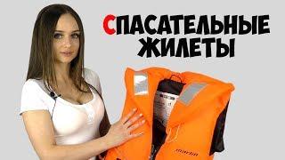 Спасательный жилет для лодки катера гидроцикла