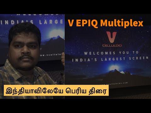V EPIQ இந்தியாவிலேயே பெரிய தியேட்டர் | Chennai to Sullurpeta  | V Celluloids