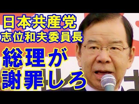 【韓国メディア】【日本共産党】 志位和夫委員長「戦争責任はヒロヒト前日王にあり、現日王には謝罪権限がないので総理が肉声で謝罪すべきだ」
