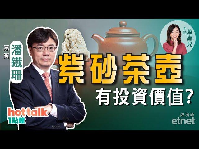 【投資濶一點】紫砂茶壺升值潛力大❗️ 潘鐵珊教你繞開選壺誤區,掌握投資趨勢❗ #紫砂茶壺 #茶 #投資