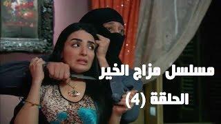 Episode 04 - Mazag El Kheir Series / الحلقة الرابعة - مسلسل مزاج الخير