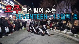 Download lagu [KPOP IN PUBLIC] 호주 댄스팀이 세븐틴 커버댄스를?! 13월의 춤 (세븐틴) Full cover dance 커버댄스