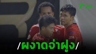 เชียงราย ชนะ ตราด แซงขึ้นจ่าฝูงไทยลีก | 16-09-62 | เรื่องรอบขอบสนาม