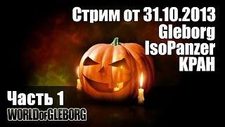 Стрим от 31.10.2013 - Hello win! - часть 1