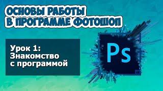 Знакомство с программой Фотошоп * Уроки Photoshop