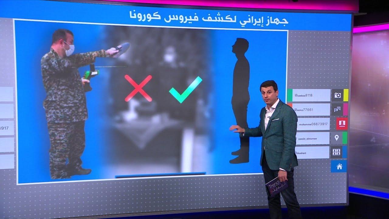 إيران تزعم ابتكار جهاز يكتشف كورونا من على بعد 100 متر