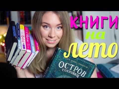 ЧТО ЧИТАТЬ ЛЕТОМ? // Список книг от Юли Books Around Me + розыгрыш