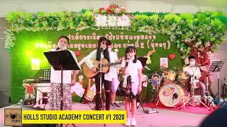หลอก - Holls Studio Academy Concert 2020