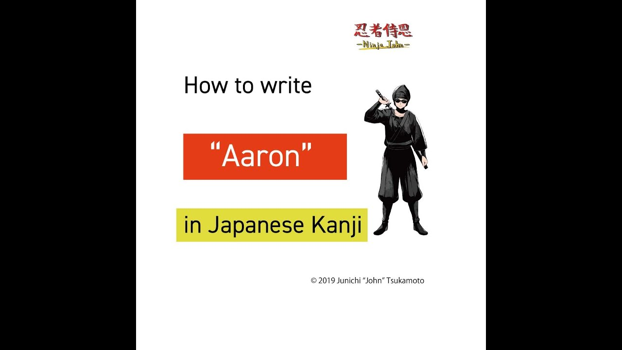 """How to write """"Aaron"""" in Japanese kanji(Chinese characters). - YouTube"""
