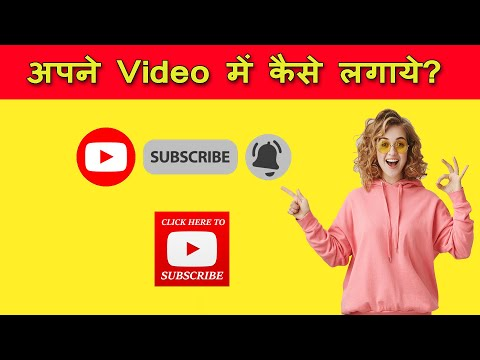 How To Add A Subscribe Button To Your Youtube Videos 2019 #Kavish Gami