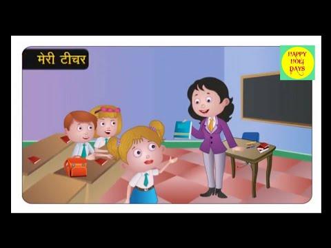 Teacher's day coming soon/ meri teacher - a beautiful poem kid song/ Hindi Rhymes