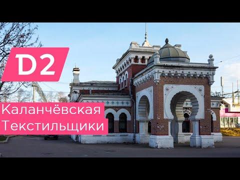 Каланчёвская, Курский, Текстильщики: МЦД2