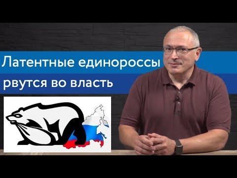 Латентные единороссы рвутся во власть  Блог Ходорковского  14