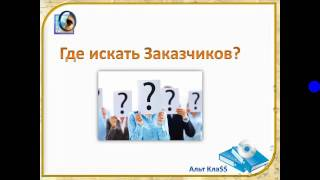 ЗАРАБОТОК до 30 000 тысяч рублей в месяц