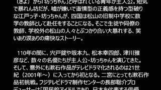 嵐・二宮和也主演、夏目漱石の名作『坊っちゃん』SPドラマ化 嵐・二宮和...