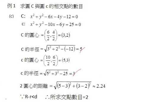 中五數學_下學期_直線的方程_圓的交點的數目(2) - YouTube