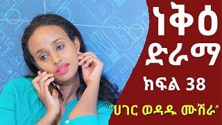 ነቅዕ ድራማ ክፍል 38   Nek'e Ethiopian Sitcom Drama Part 38
