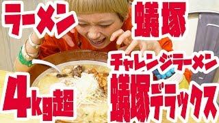 【大食い】チャレンジラーメン お店の最速狙いに行った!【ロシアン佐藤】 thumbnail