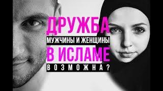 ДРУЖБА между мужчиной и женщиной в исламе. ЭТО ВОЗМОЖНО?