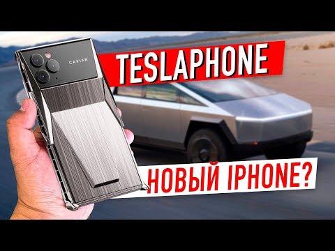 IPhone 11 Pro Max от Tesla? / Характеристики Xiaomi Mi 10 Pro 5G / ИТОГОВЫЙ ВЫПУСК НОВОСТЕЙ