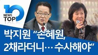 """박지원 """"손혜원, 2채라더니…수사해야"""""""