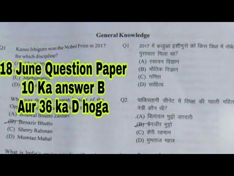 Up police 2018 Solved Paper   18/06/18  18 JUNE SOLVED PAPER UP CONSTABLE