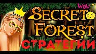Казино Вулкан Делюкс | КАК ОБЫГРАТЬ КАЗИНО ВУЛКАН. «Secret Forest»