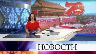 Выпуск новостей в 12:00 от 01.10.2019