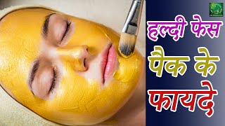 Turmeric Face Mask हल द फ स प क क फ यद Benefits Of Turmeric Face Pack Lotus Ayurveda India