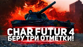 Char Futur 4 - ДЕЛАЕМ МАКСИМУМ ОБЗОР НА ОТМЕТКИ