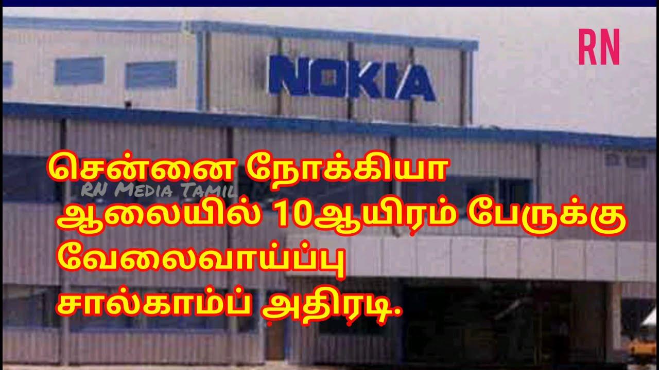 Chennai NOKIA Factory Offering 10k Jobs சென்னை நோக்கியா ஆலையில் 10k பேருக்கு வேலை சால்காம்ப் அதிரடி