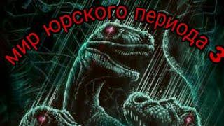 """Обзор на трейлер """"МИР ЮРСКОГО ПЕРИОДА 3"""""""