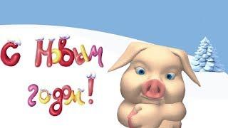 Прикольная открытка С Новым Годом! С 2019 годом свиньи! Happy New Year!