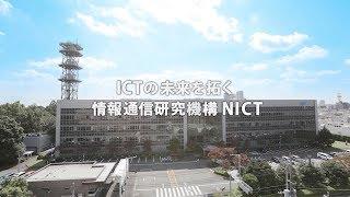 情報通信研究機構(NICT)紹介ビデオ