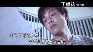 歌手 楊峰 _ 丁香花2016 _繁_ HD karaoke