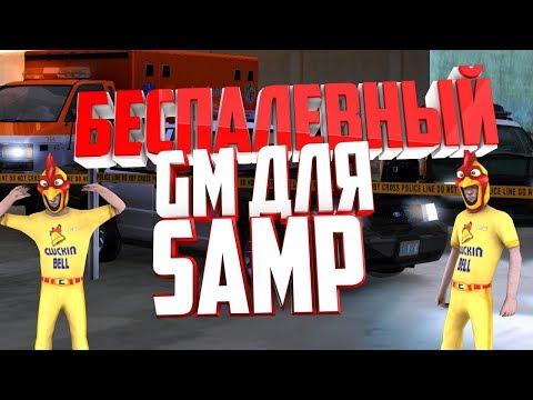 Cleo GM для Samp 0.3.7 - 2019