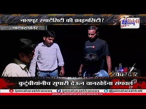 खबरदार | Khabardar Nagpur teacher murder ep4