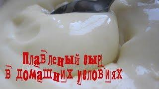 Плавленый сыр в домашних условиях. Как Омичка!