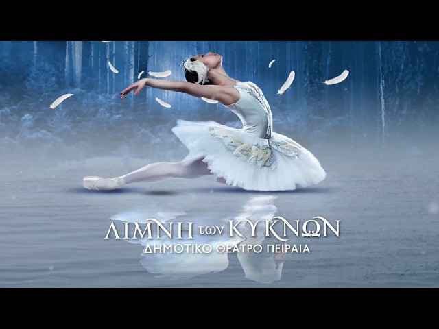 Russian Ballet Theater | Λίμνη των Κύκνων