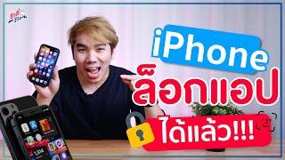 ความลับไม่แตก!! iPhone ล็อกแอปได้แล้ว ทำได้จริง..!? | อาตี๋รีวิว EP.654 screenshot 1