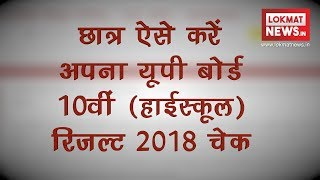 UP Board 10th (High School) Results 2018: How to check result on upmspresults.up.nic.in