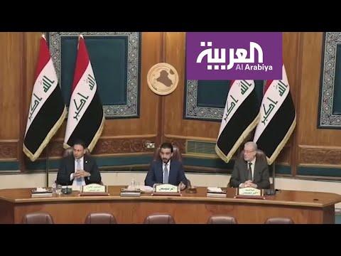 البرلمان العراقي يستجيب لطلب قضائي برفع الحصانة عن بعض النواب  - نشر قبل 1 ساعة